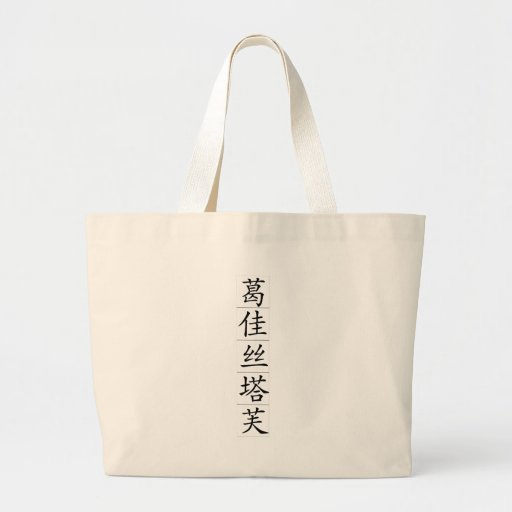 Chinese name for Gustave 20141_1.pdf Tote Bags
