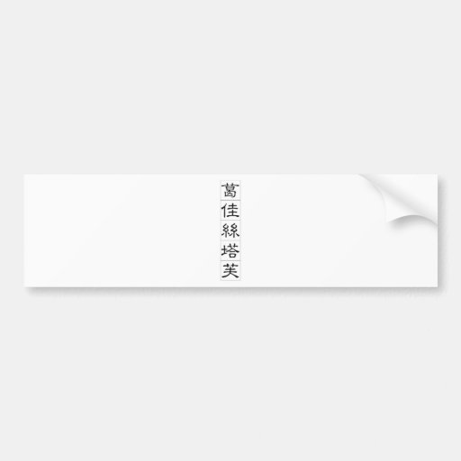 Chinese name for Gustave 20141_2.pdf Bumper Stickers