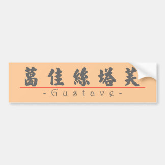Chinese name for Gustave 20141_4.pdf Bumper Stickers