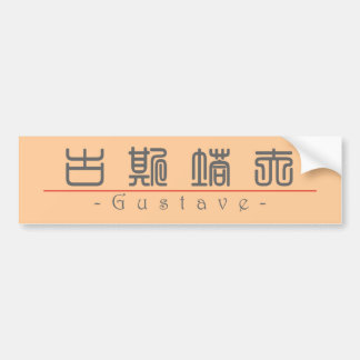 Chinese name for Gustave 20610_0.pdf Car Bumper Sticker