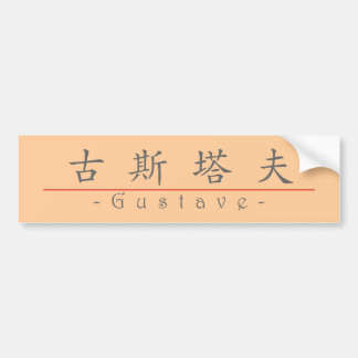 Chinese name for Gustave 20610_1.pdf Car Bumper Sticker