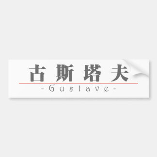 Chinese name for Gustave 20610_3.pdf Bumper Sticker