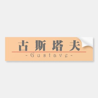 Chinese name for Gustave 20610_3.pdf Car Bumper Sticker