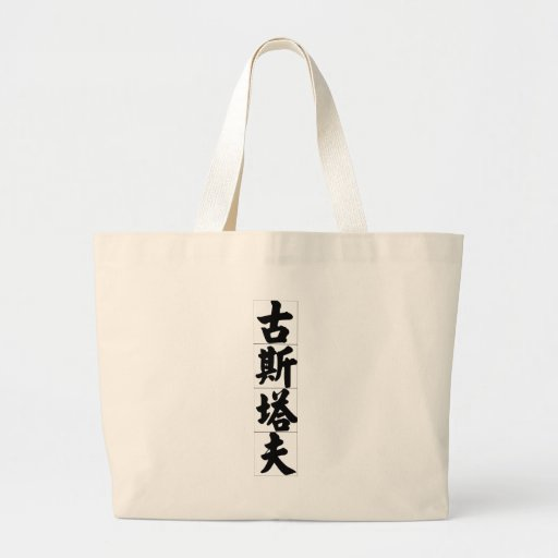 Chinese name for Gustave 20610_4.pdf Bag