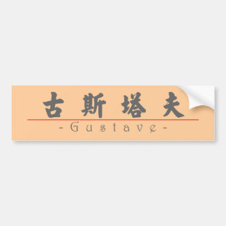 Chinese name for Gustave 20610_4.pdf Car Bumper Sticker