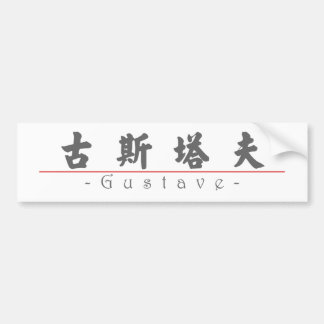 Chinese name for Gustave 20610_4.pdf Bumper Sticker