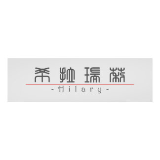 Chinese name for Hilary 20153_0.pdf Print