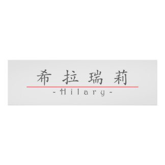 Chinese name for Hilary 20153_1.pdf Posters