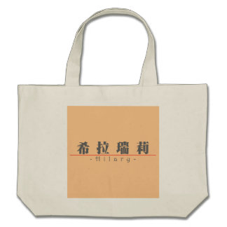 Chinese name for Hilary 20153_3.pdf Bags
