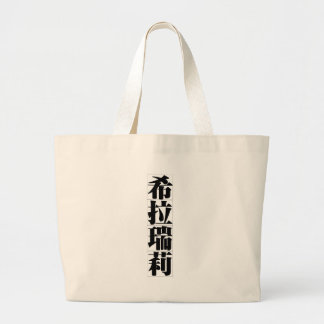 Chinese name for Hilary 20153_3.pdf Canvas Bags