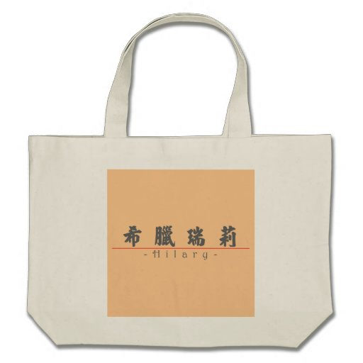 Chinese name for Hilary 20153_4.pdf Canvas Bag