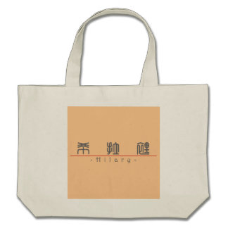 Chinese name for Hilary 20627_0.pdf Tote Bag