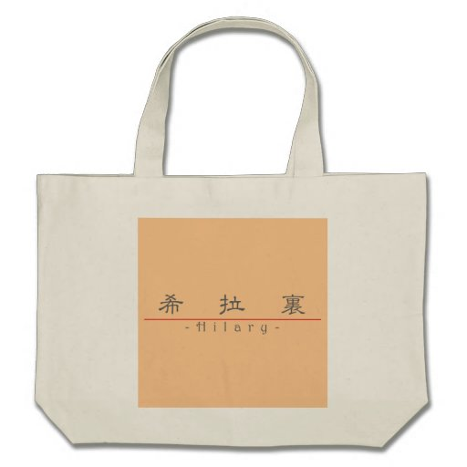 Chinese name for Hilary 20627_2.pdf Bags