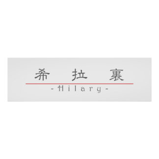 Chinese name for Hilary 20627_2.pdf Print