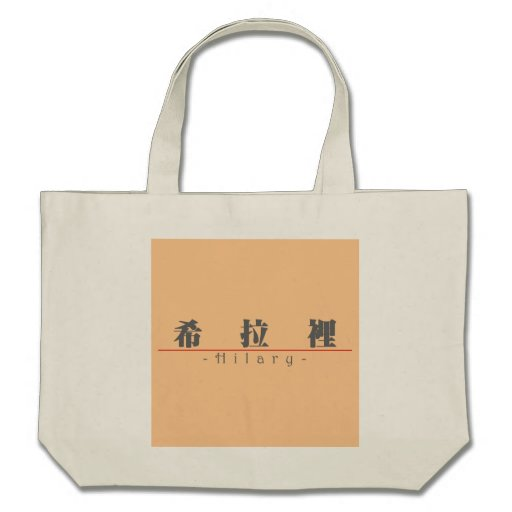 Chinese name for Hilary 20627_3.pdf Canvas Bags