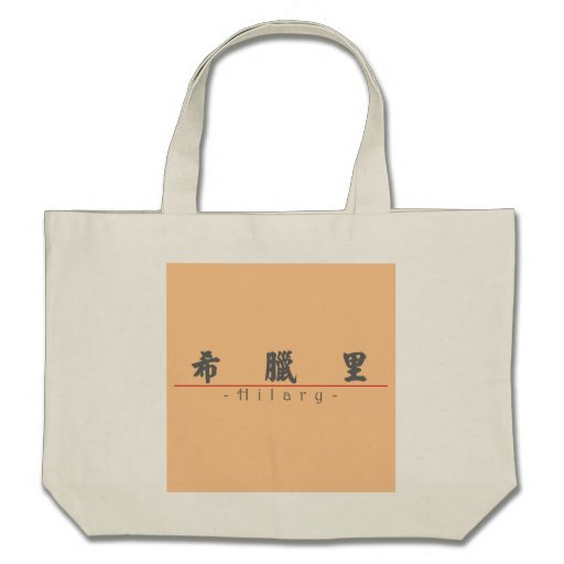 Chinese name for Hilary 20627_4.pdf Canvas Bag