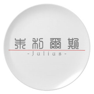 Chinese name for Julius 20668_0 pdf Party Plate