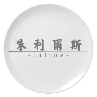 Chinese name for Julius 20668_4.pdf Party Plate
