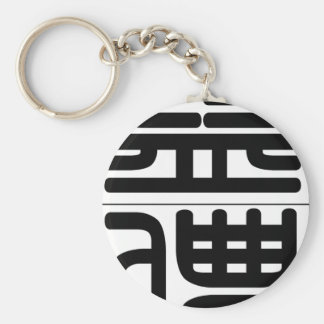 Chinese name for Lennon 20689_0.pdf Keychains