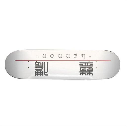 Chinese name for Lennon 20689_0.pdf Skate Board Deck