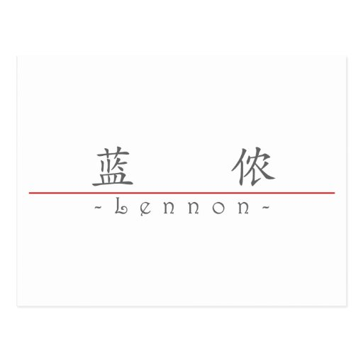 Chinese name for Lennon 20689_1.pdf Postcards