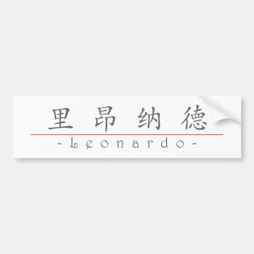 Chinese name for Leonardo 22148_1.pdf Bumper Stickers