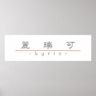 Chinese name for Lyric 21324_2.pdf Print