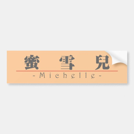 Chinese name for Michelle 20245_3.pdf Bumper Stickers