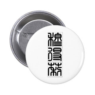 Chinese name for Mildred 20248_0.pdf Pinback Buttons
