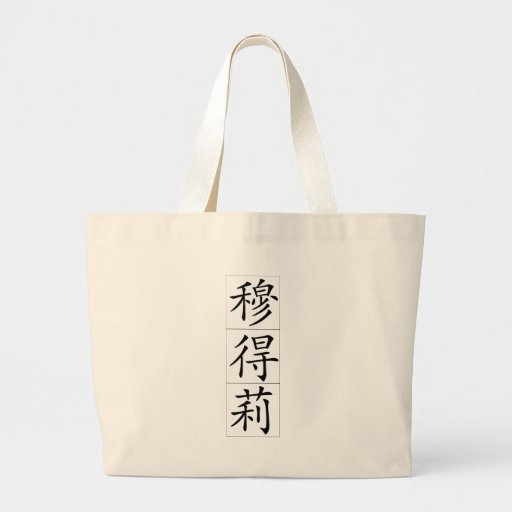 Chinese name for Mildred 20248_1.pdf Tote Bags
