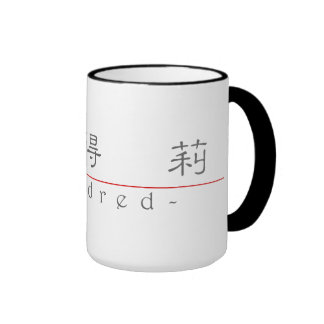 Chinese name for Mildred 20248_2 pdf Coffee Mug