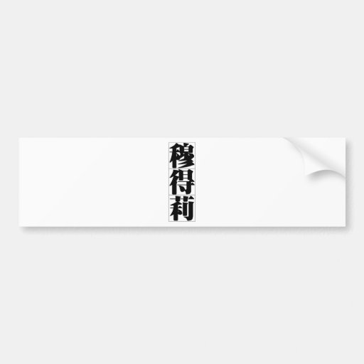 Chinese name for Mildred 20248_3.pdf Bumper Sticker