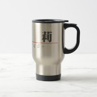 Chinese name for Mildred 20248_3.pdf Coffee Mugs