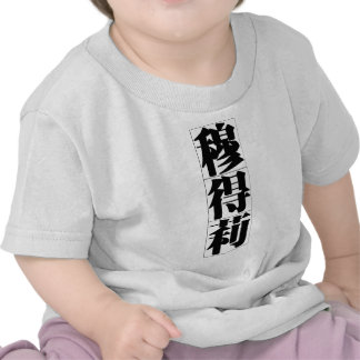 Chinese name for Mildred 20248_3 pdf Shirt