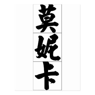 Chinese name for Monica 20256_4.pdf Postcards