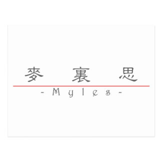 Chinese name for Myles 22237_2.pdf Postcard