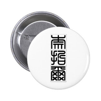 Chinese name for Nigel 20749_0.pdf Pinback Buttons