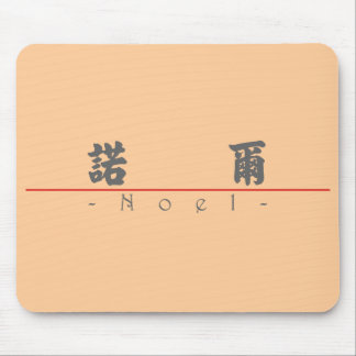 Chinese name for Noel 20751_4.pdf Mouse Pad