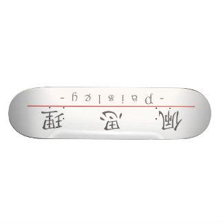 Chinese name for Paisley 21194_1.pdf Custom Skate Board