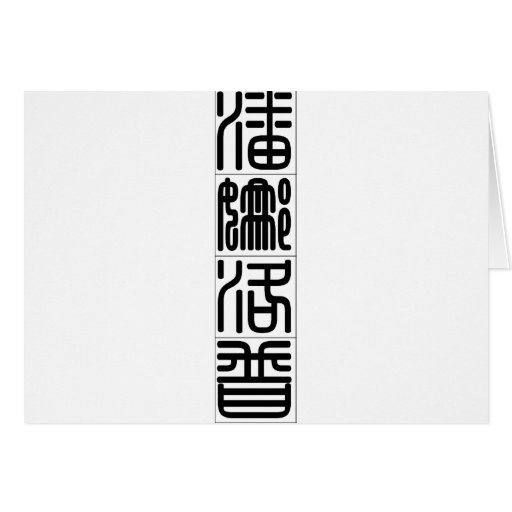 Chinese name for Penelope 20287_0.pdf Card