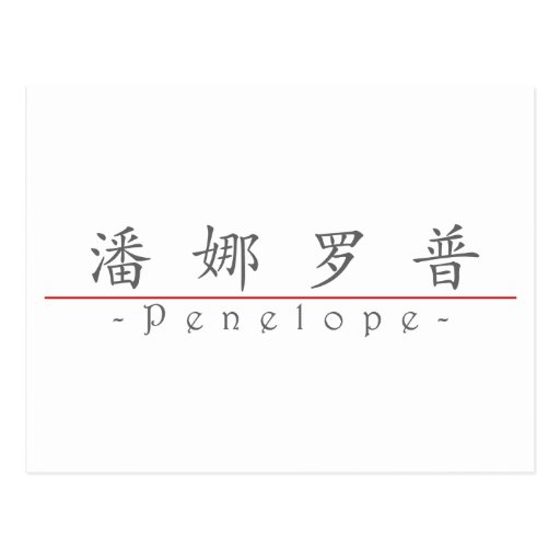 Chinese name for Penelope 20287_1.pdf Postcards