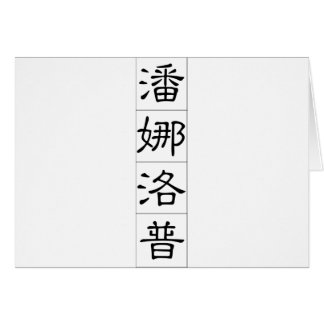 Chinese name for Penelope 20287_2.pdf Card
