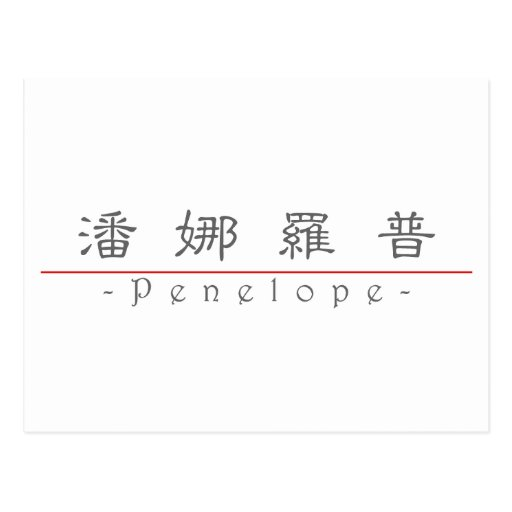 Chinese name for Penelope 20287_2.pdf Postcards