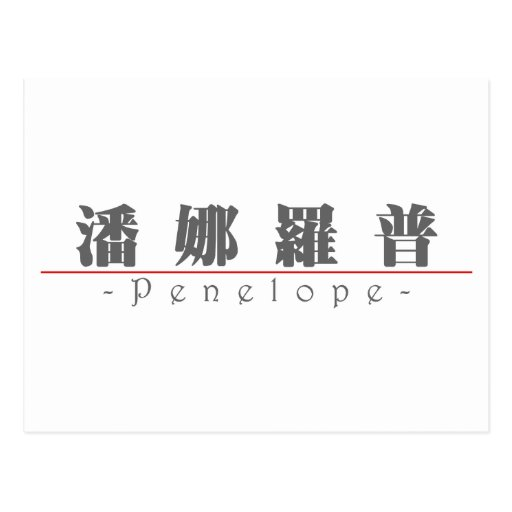 Chinese name for Penelope 20287_3.pdf Postcards