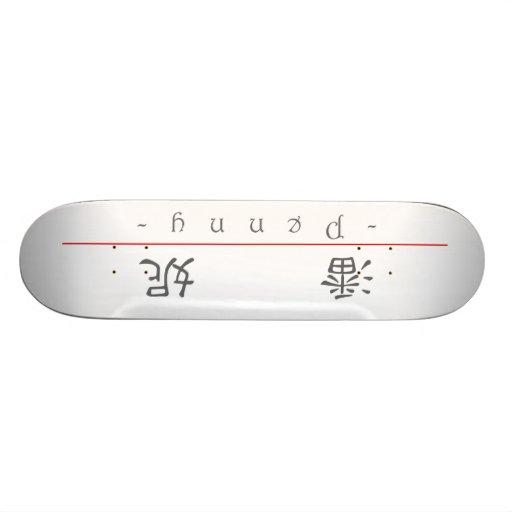 Chinese name for Penny 20288_2.pdf Custom Skate Board
