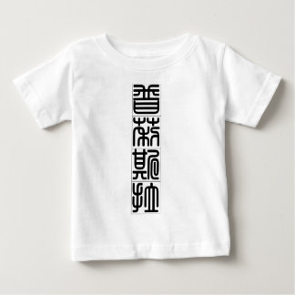 Chinese name for Priscilla 20296_0.pdf Baby T-Shirt