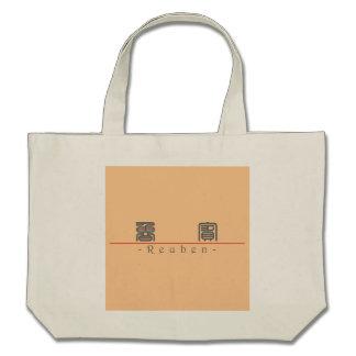 Chinese name for Reuben 20791_0.pdf Canvas Bag
