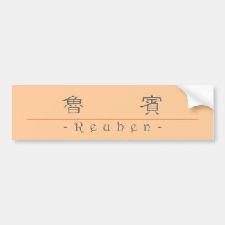 Chinese name for Reuben 20791_2.pdf Bumper Stickers