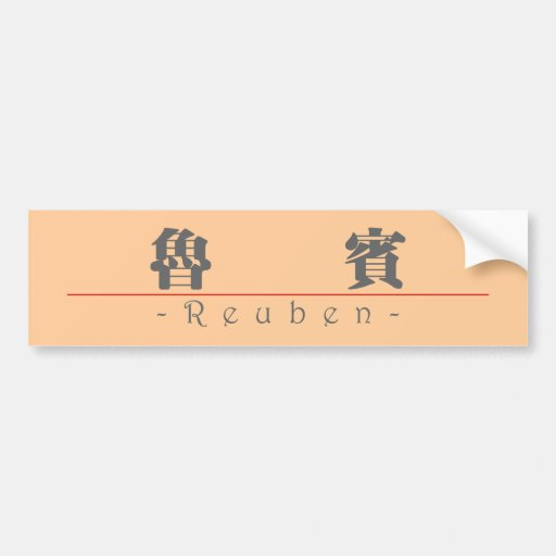 Chinese name for Reuben 20791_3.pdf Bumper Stickers