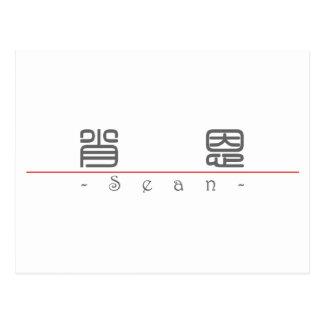 Chinese name for Sean 20813_0.pdf Postcard